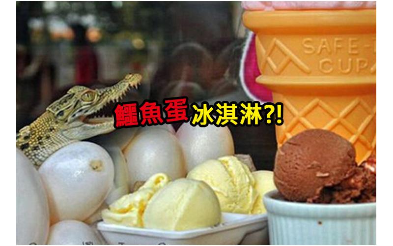 比安卡手工冰淇淋_菲律賓餐廳推鱷魚蛋冰淇淋,居然比普通冰淇淋還營養