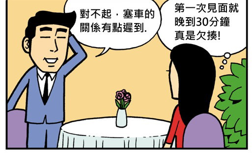 判斷對方是不是好對象,相親的時候一定要好好運用這技能!