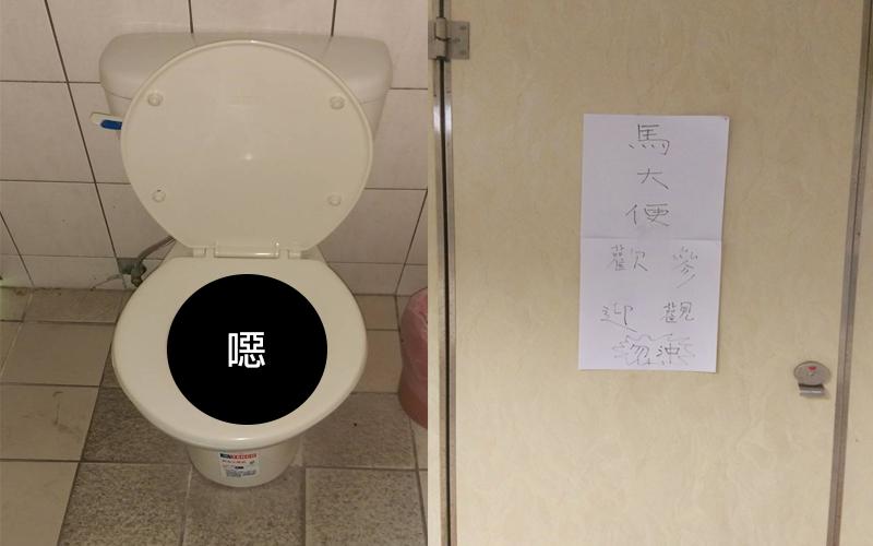 宿舍廁所驚見「竹筍級」巨無霸便便...網友:媽啊這根本龍的傳人  (慎入