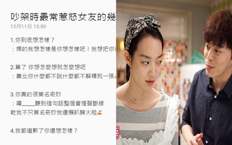 網友PO文分享「吵架時最常惹怒女友的話」,結果引發共鳴 整篇女友們大爆氣XD