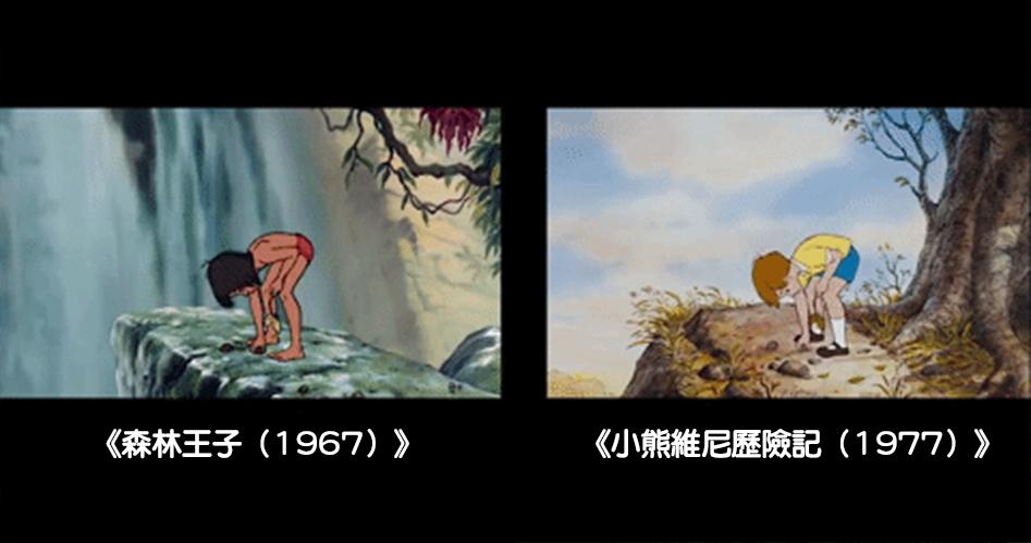 你有注意過嗎?迪士尼經典動畫裡其實超多「一模一樣的場景」,原來都是回收再利用的!