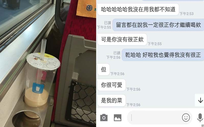 她搭火車亂喝到隔壁的珍奶,PO出了Line對話截圖,讓網友直呼「在一起吧」