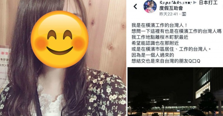 台妹獨自到日本工作… 求徵友!眾人一看她「高顏值MIT之光」:買機票也要過去!