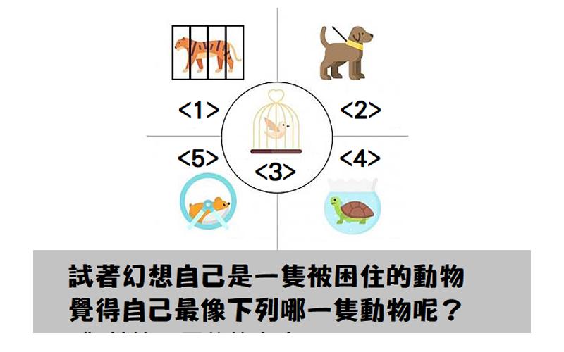 韓國神準心理測驗「一張圖告訴你最近厭世的原因是什麼」