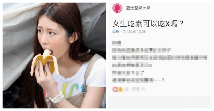 女生吃素的話可以吃X嗎?網友發問「網友超神回應」被推爆!