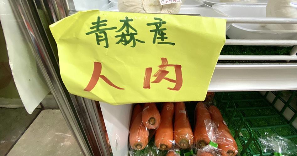 日本超市見「超驚悚產品名」他嚇到發文!推特引發話題:你一定也吃過!